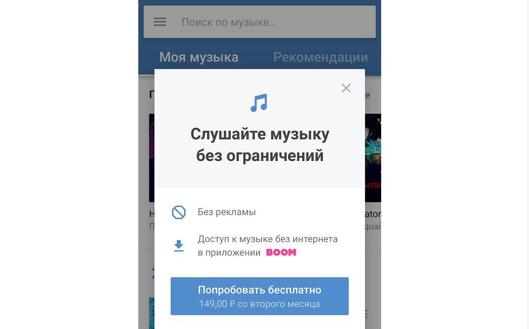 «ВКонтакте» и«Одноклассники» вводят платную подписку намузыку