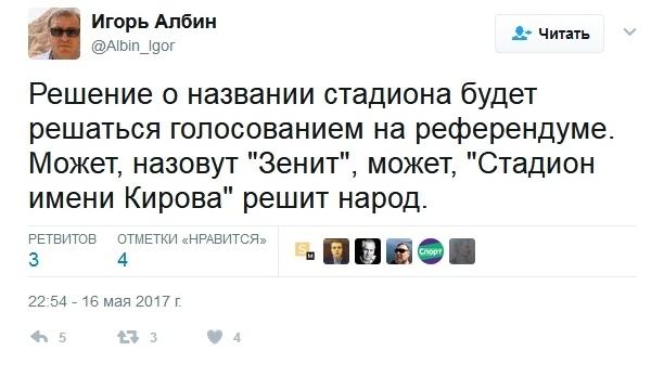 Албин: Название стадиона наКрестовском острове после ЧМ-2018 выберут нареферендуме