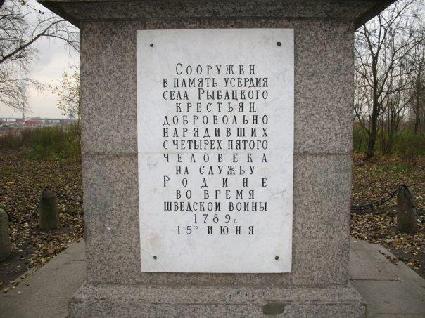 памятники в рыбацком спб
