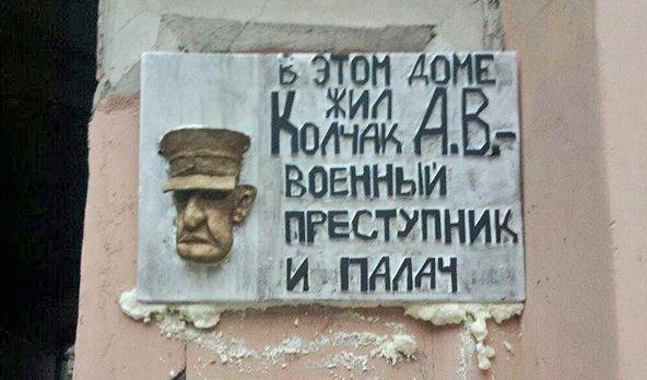 Мемориальная доска Колчаку демонтирована в северной столице